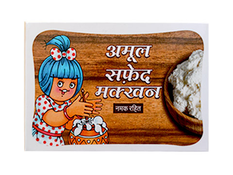 Safed Makkhan / White Butter 500G By Amul